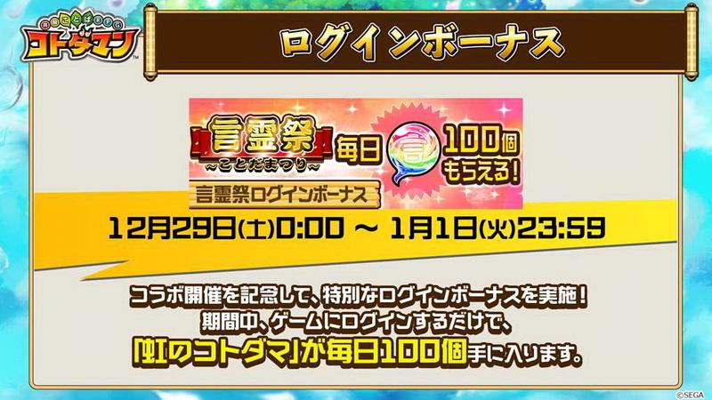 12月29日より1月1日まで特別なログインボーナスが実施される。毎日「虹のコトダマ」が100個プレゼントされる