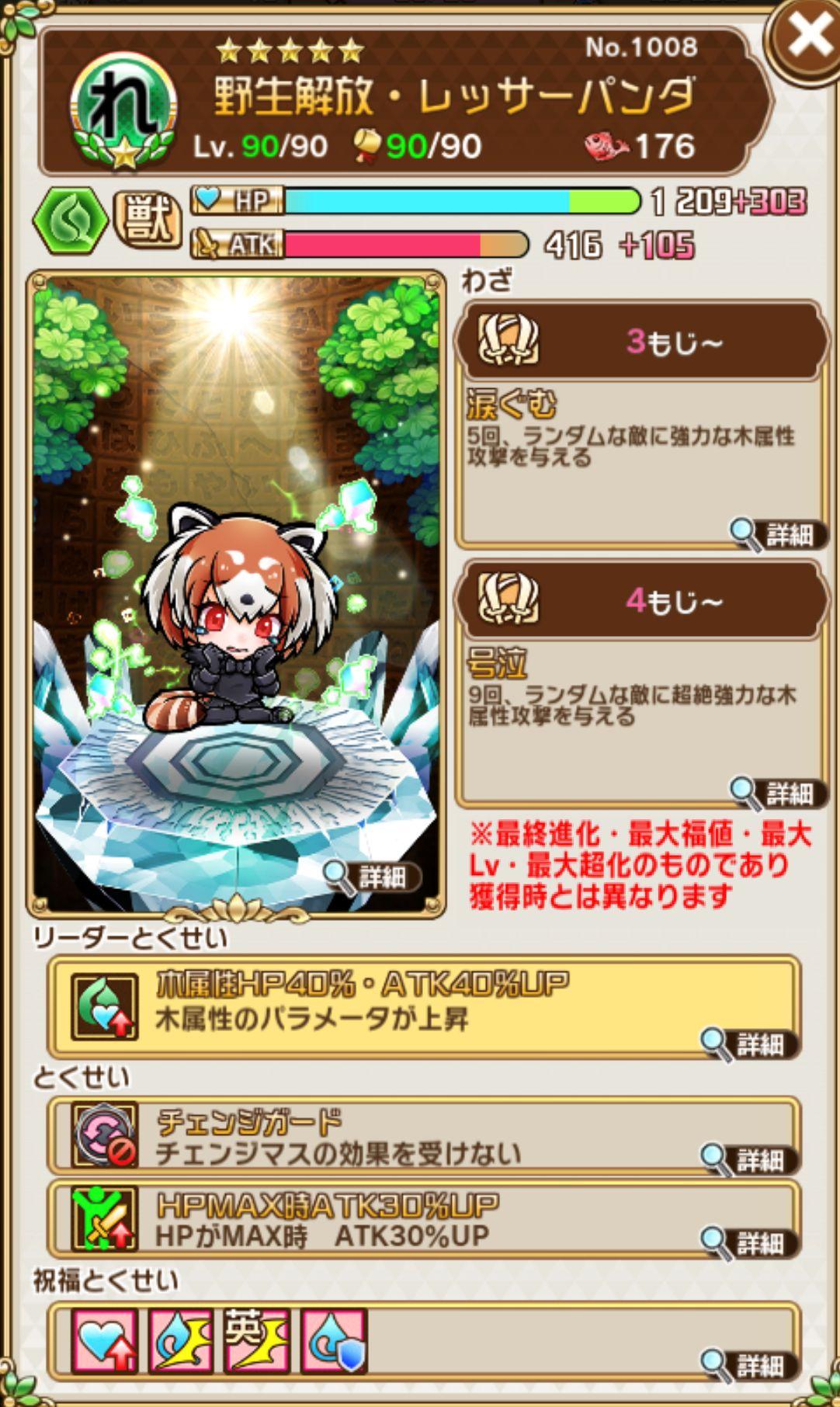 ★5 野生解放・レッサーパンダ(進化後) CV.遠野ひかる