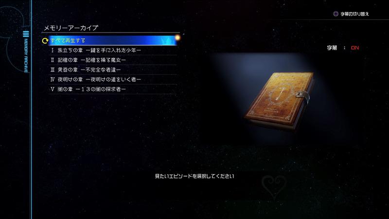 公式サイトおよびゲーム内のメモリーアーカイブから観られる「IIIに繋がる物語たち」