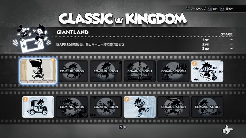LSIゲーム風のミニゲーム「クラシックキングダム」。マップ内の隠された宝箱に入っていたりするコレクション要素のひとつとなっている