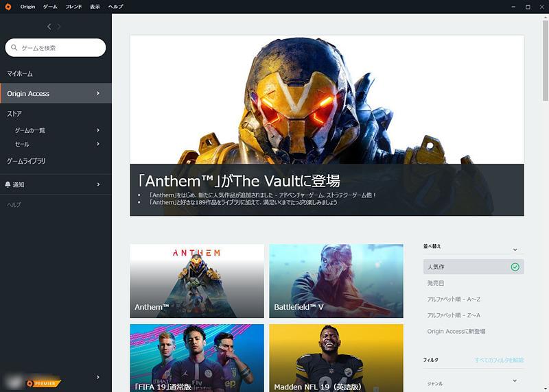 EAが提供する月額ゲームプレイサービス「Origin Access Premier」。最新タイトルも、発売日よりも早くアーリーアクセスプレイを提供しています