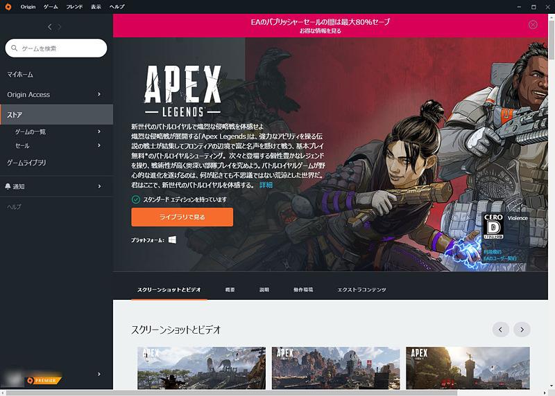 「Apex Legends」は基本プレイ無料タイトルですが、「Origin Access Premier」に加入していると武器スキンやゲーム内通貨がもらえるという特典をつけています