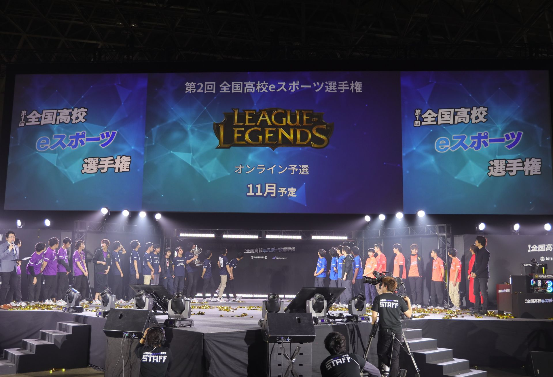 「League of Legends」は11月開催予定