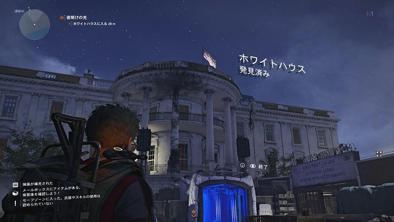 作戦基地となったホワイトハウス。もちろん内部も見て回れる