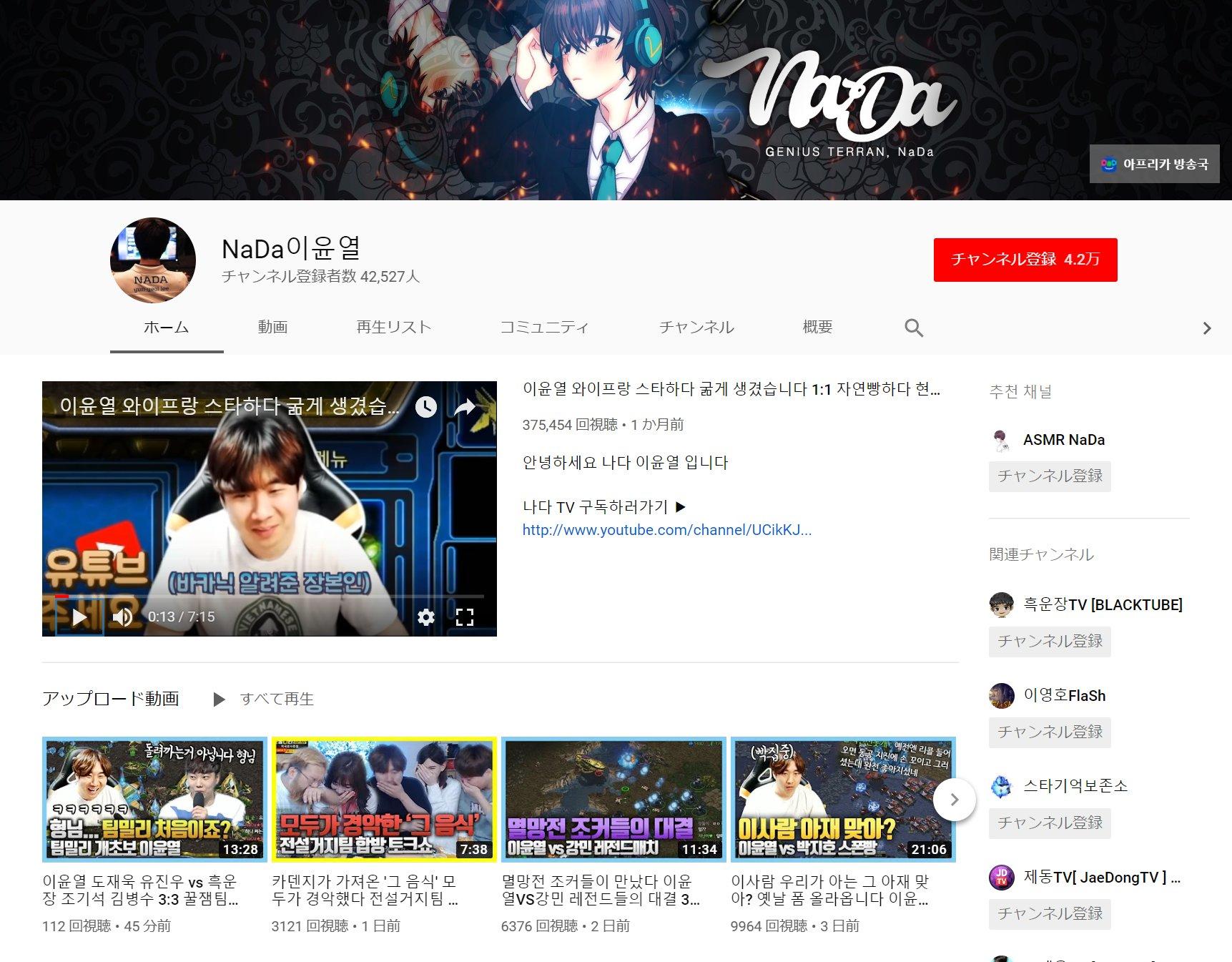 イ・ユンヨル氏のYoutubeチャンネル