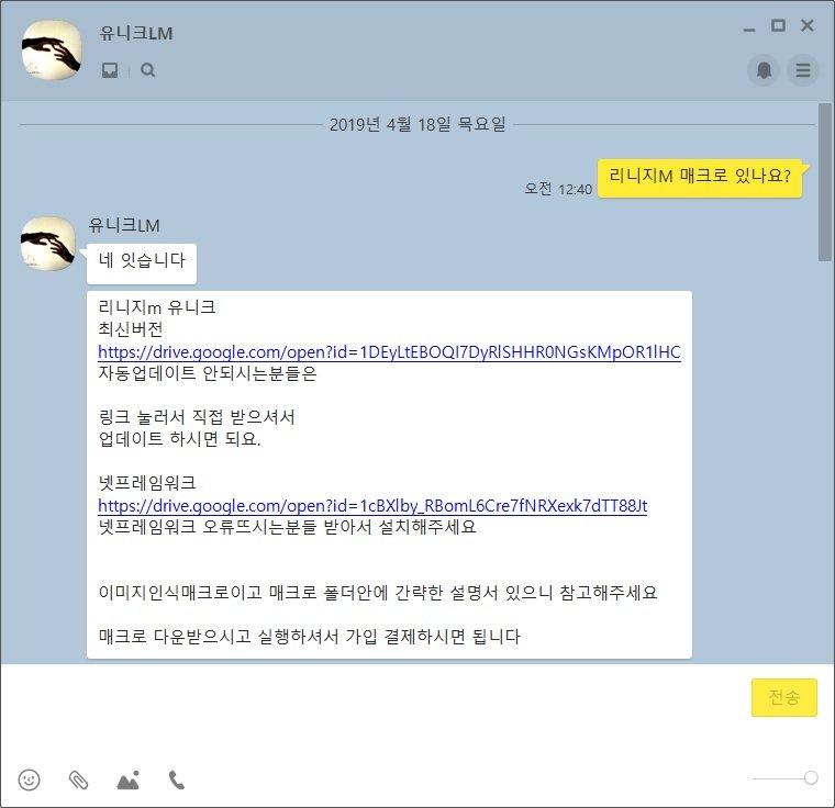 販売のお問い合わせはKakaoTalk(LINEに似た韓国のメッセンジャー)。偽名IDを使って行なっている