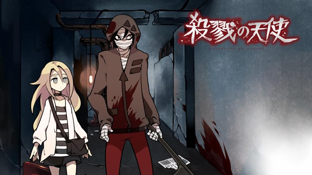 「殺戮の天使」/価格:1,050円(税込、30%OFF)