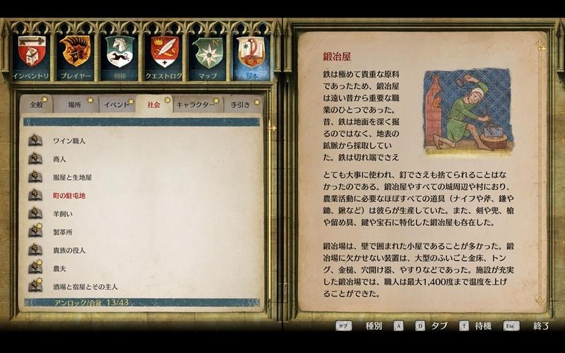 収集された資料は「写本」としてゲーム内で読める
