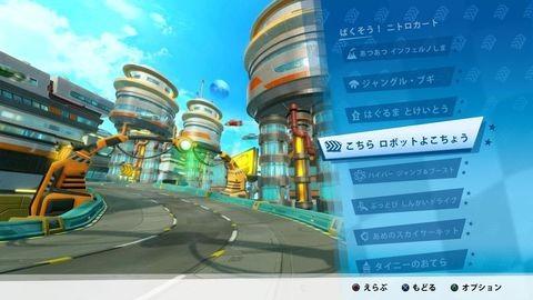 「爆走!ニトロカート」のコースを追加。「クラッシュ・バンディクー レーシング」仕様に作り直されている