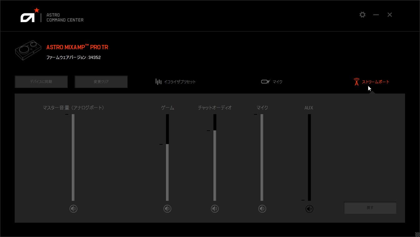 イコライザーを変更した箇所は赤くなる。ここで「デバイスに同期」を選べばMixAmpに記憶される