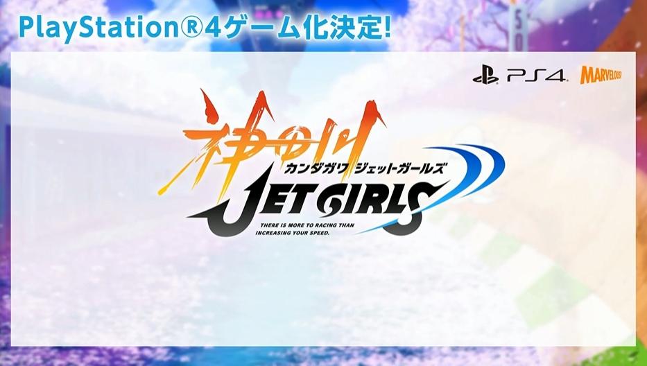 ゲームはPS4向けに発売予定