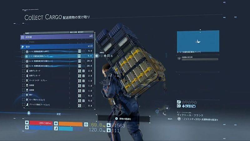 物資は実際に積み上げる。配送する物資だけでなく、靴やロープなど、配送先に到達するために使いそうな物資も持っていかなければならない。物資が多ければ多いほど荷物が重くなり、移動する際のバランスが悪くなってしまう