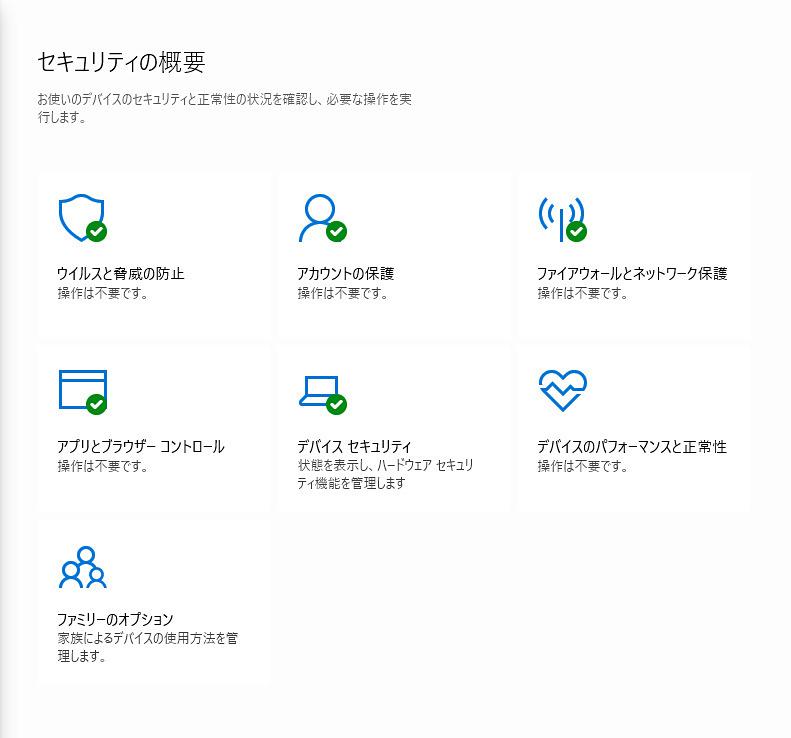 Windows Defenderをはじめとした強力なセキュリティ機能がPCを外部の脅威から守ってくれる