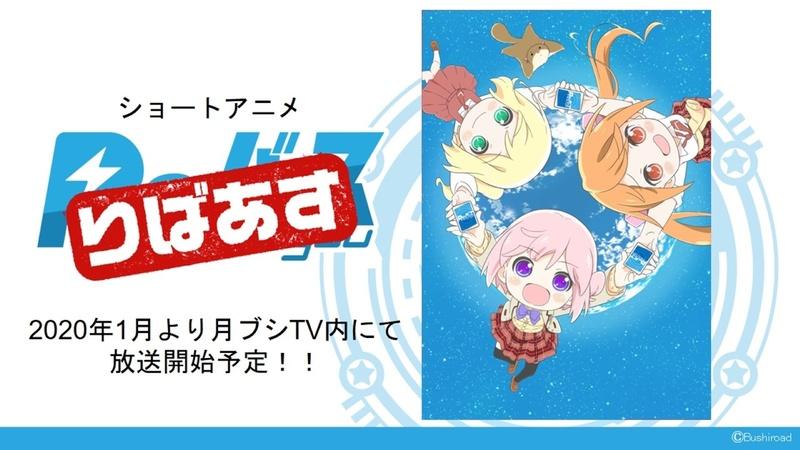 2020年1月から月ブシTVでショートアニメ「りばあす」が放送開始予定