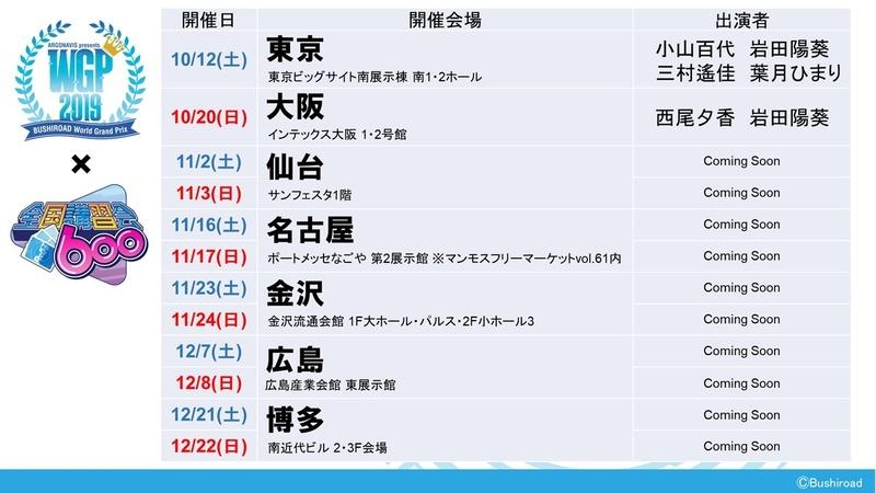 WGP2019のスケジュール