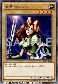 「女剣士カナン」