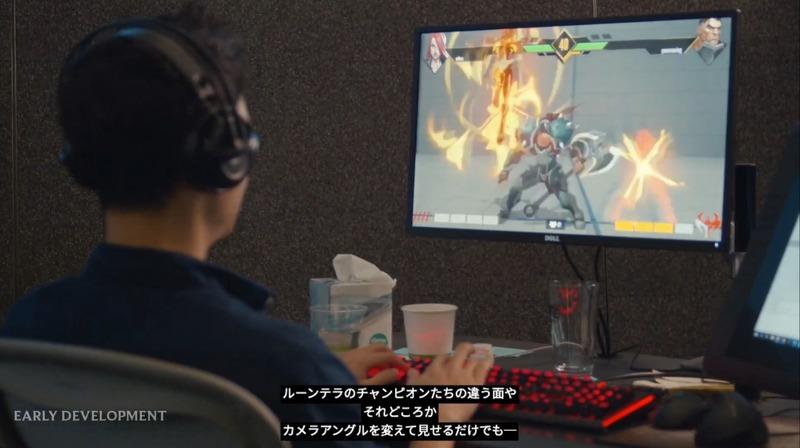 「LoL」の格闘ゲーム「Project L」