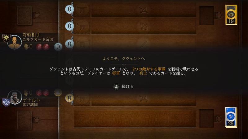序盤から遊べるカードゲームの「グウェント」はミニゲームの域を超越しており、サブクエストという名目で、ゲーム内の大会まで存在する