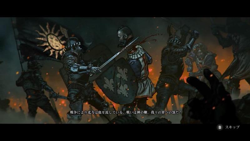 ナレーションの絵の中で兵士の首が飛んでいるが、ゲーム本編の戦闘中でも人間、怪物を問わず、欠損表現がリアルだ