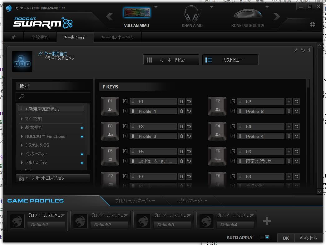 「ROCCAT Swarm」でキーボードの設定を管理できる