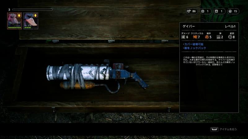 隅々まで探索すると武器が入手できることも。スクラップもきっちりと集めて武器などを購入したい