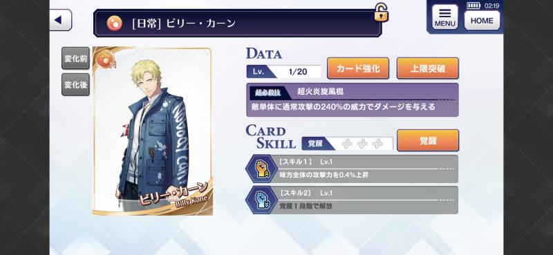 カードを覚醒させるとキャラクターの表情や絵柄が変化。