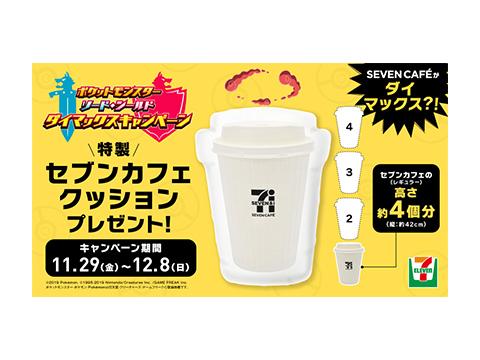 セブン‐イレブン・ジャパン:「特製セブンカフェクッション」×10名