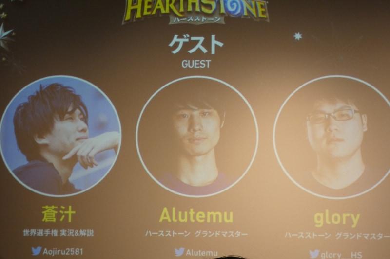 「ハースストーン」のゲストは、世界選手権の実況と解説を行なっている蒼汁氏、グランドマスターのAlutemu選手、同じくグランドマスターのglory選手の3名である