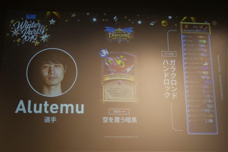 Alutemu選手が作成したデッキは「ガラクロンドハンドロック」で、「激闘!ドラゴン大決戦」での注目カードは「空を覆う暗黒」とのこと