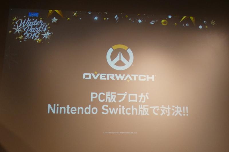 普段PC版でプレイしているプロ2人による、Switch版での「オーバーウォッチ」1on1対決が行なわれた