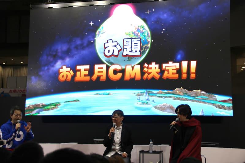 ステージではDAIGOさん出演のお正月CMが配信されることも明かされた