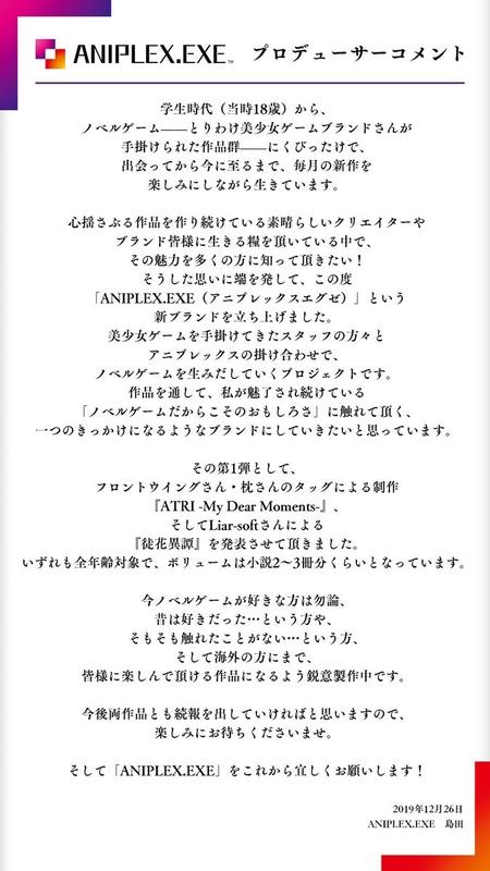 ANIPLEX.EXEのプロデューサー、島田氏のコメント