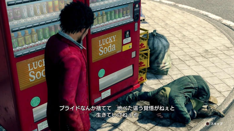 すべてを失った春日は横浜の伊勢佐木異人町という街で目覚める。ホームレスのナンバに生きる術を教えてもらうのだが……