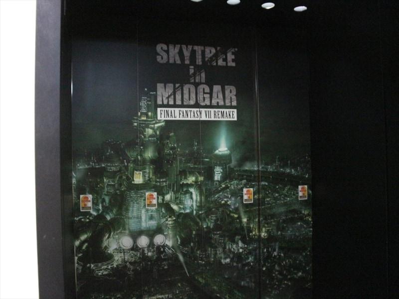 神羅カンパニーへと続く、エレベーターの内装