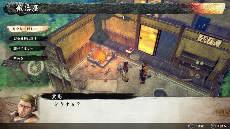 刀の強化や修理など、堂島が一通りのことをやってくれる