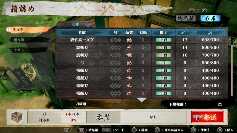 堂島が作った刀の販売価格、わずか22銭。これでは返済額の10万銭までは途方もない
