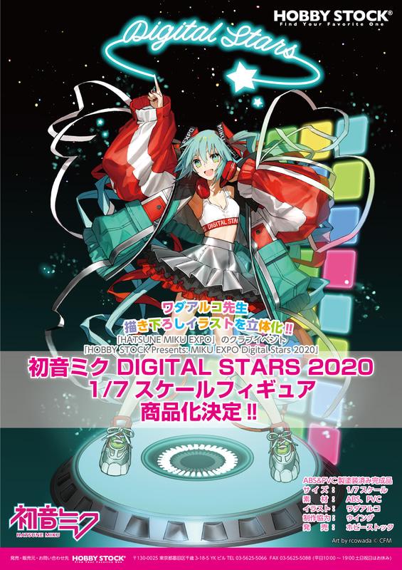こちらがモチーフとなったワダアルコ氏描き下ろしの「HATSUNE MIKU Digital Stars 2020」メインビジュアル