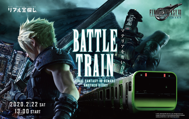 「BATTLE TRAIN FINAL FANTASY VII REMAKE ANOTHER STORY」