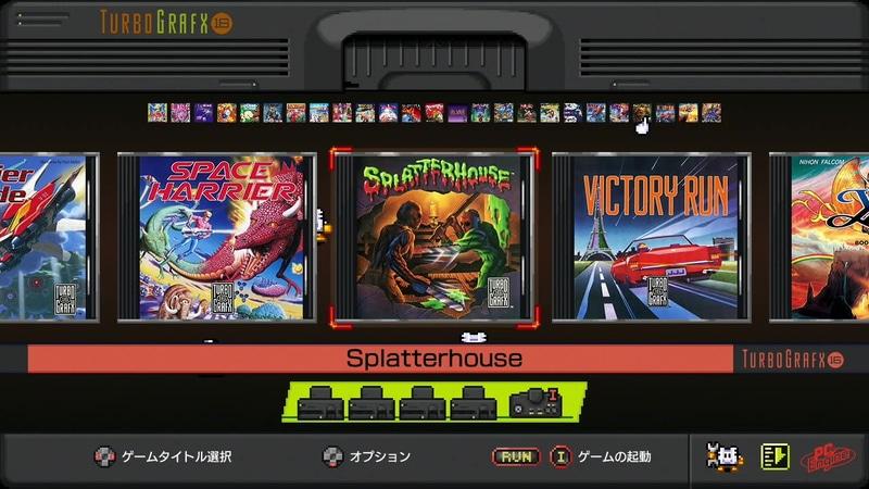 当時TurboGrafx-16用に発売された「Splatterhouse」
