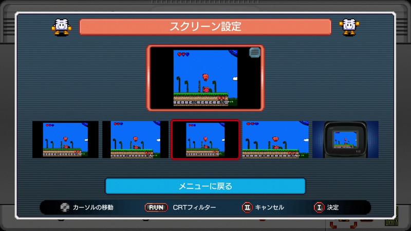 スクリーン設定。画面比率やCRTフィルターの有無が設定できる