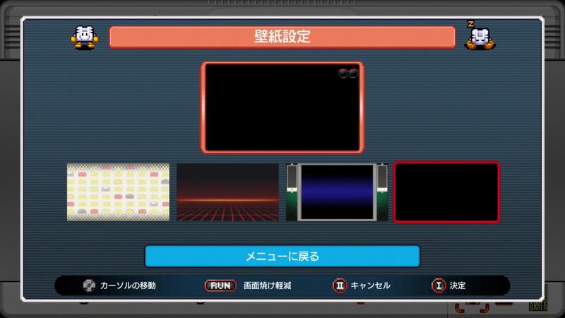 壁紙はゲーム中の画面両端部に貼られるもので、カラフルな物や黒一色など好みで選べる。焼き付き軽減機能も備えるので、長時間プレイして壁紙が焼き付いてしまう可能性がある場合は有効にしておくのがいいだろう