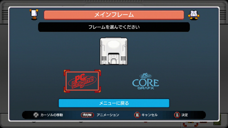 メインフレームはメニュー画面のデザインが変更できる。通常のPCエンジンかコアグラフィックスの2種類から選択できるほか、メニュー画面の裏側をちょこまかと動き回るキャラクターをオン/オフする設定も行なえる