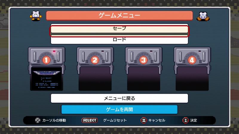 ゲーム中にセレクトとRUNボタンを同時押しする事で、中断セーブのメニューが開く。全てのタイトルに4スロットずつ用意されており、いつでもどこでもセーブできるのはかなり便利。ここからゲーム自体をリセットしたり、メニュー画面に戻ったりすることもできる