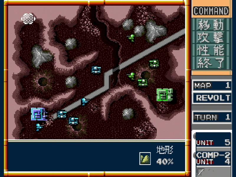 青が連合軍、緑がガイチ軍のユニットと施設だ。ターン制で、コマンドは4つだけ