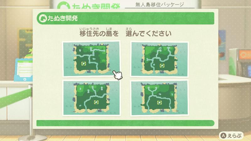 無人島のマップの例。どの島も陸と陸が河川で遮られているため序盤は向こう側へと行くことができない。