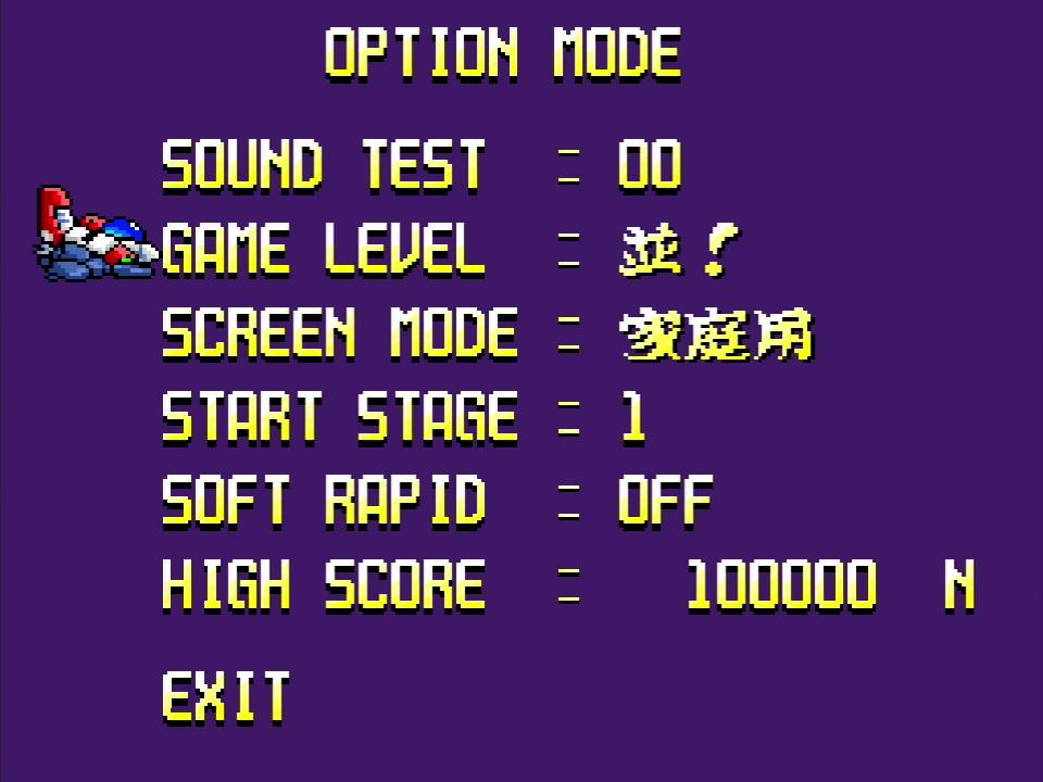 オプション画面でサウンドテストの0Aを選んだ状態で難易度を選択すると、最高の難易度「超~すげえぜ」も選べる