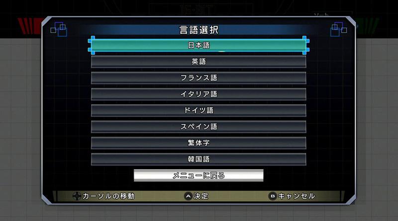 言語を繁体字に変えるとメニューは変わるが、ゲームの内容は日本語版そのままだ