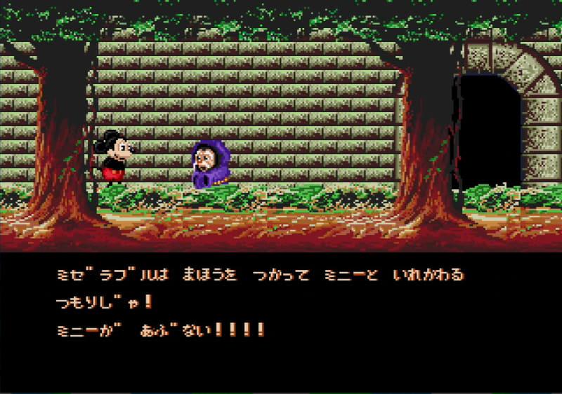 ミゼラブルの目的は、可愛さを認めるミニーと入れ替わることだった。なかなかに怖い展開