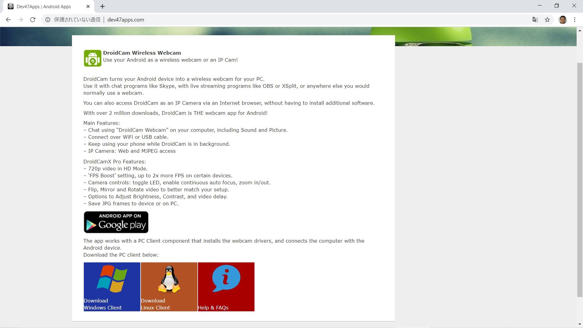 DroidCamの公式サイト。ここからAndroid用アプリとWindows PC用アプリをダウンロードする