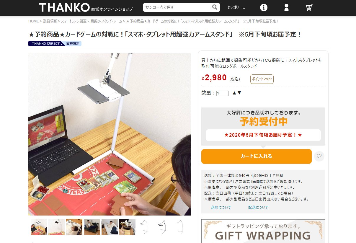 "<a href=""https://www.thanko.jp/shopdetail/000000003499/"" class=""n"" target=""_blank"">公式ページ</a>より。人気商品となっておりオンラインでは品切れとなっている"